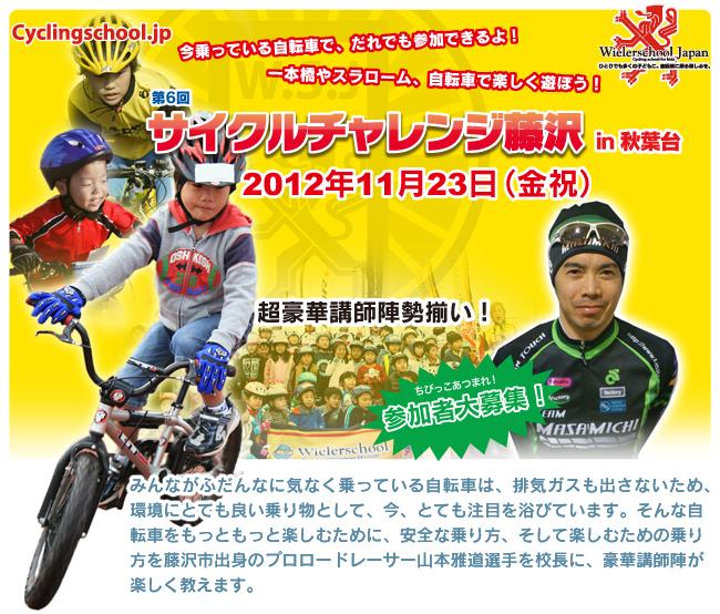 第6回サイクルチャレンジ藤沢募集開始!